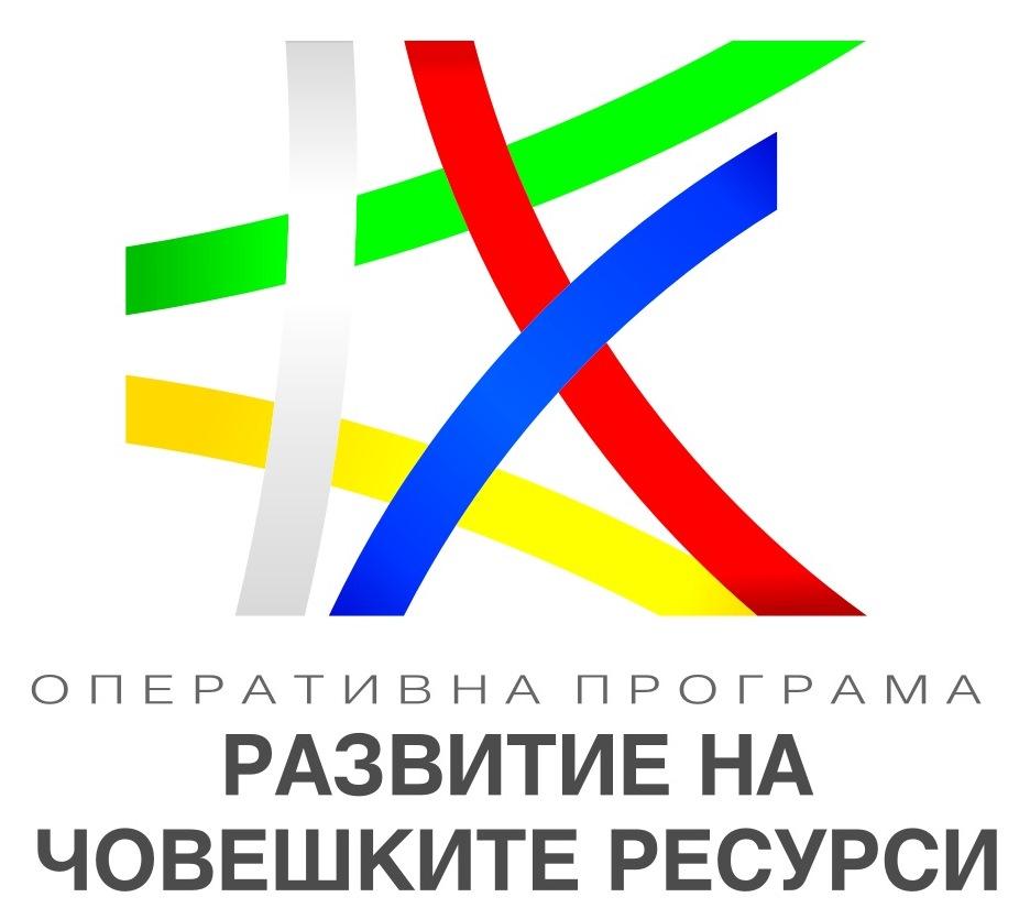 """Оперативна програма """"Развитие на човешките ресурси"""" 2014 – 2020"""