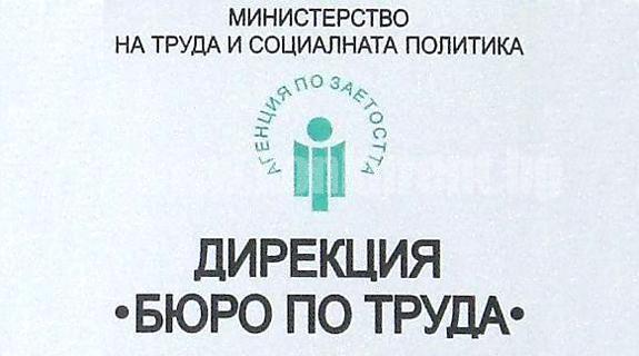 """Дирекции """"Бюро по труда"""" – Агенция по заетостта"""