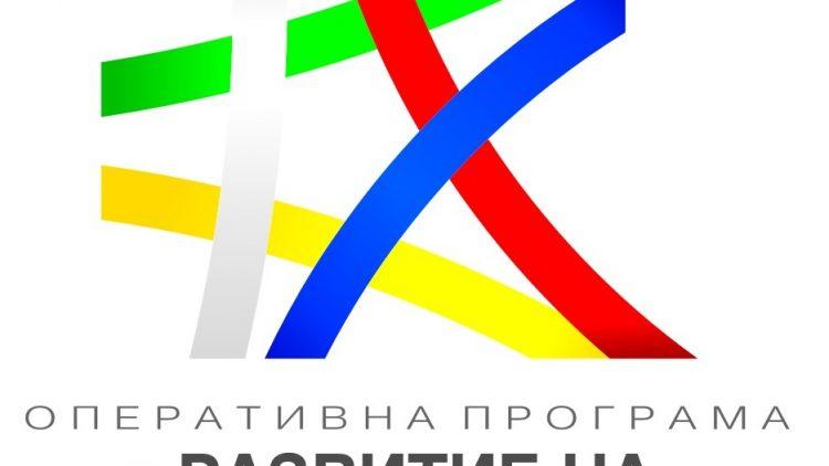 Стартира прием на заявления за обучения на заети лица по ОП РЧР 2014-2020